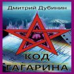 Дмитрий Дубинин — Код Гагарина (аудиокнига)
