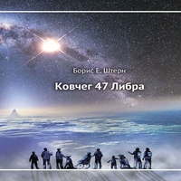 Аудиокнига Ковчег 47 Либра - Борис Штерн