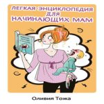 Аудиокнига Легкая энциклопедия для начинающих мам — Оливия Тожа