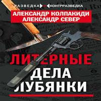 Аудиокнига Литерные дела Лубянки - Александр Колпакиди