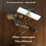 Аудиокнига Маг-сыскарь. Призвание — Константин Борисов-Назимов