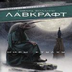 Аудиокнига Миры Ктулху — Говард Лавкрафт