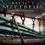 Аудиокнига Мост мертвеца — Роберт Мразек
