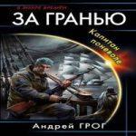 На службе республики (аудиокнига)