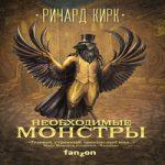 Аудиокнига Необходимые монстры — Ричард Кирк