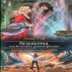 Аудиокнига Незнакомка, или Не читайте древний фолиант — Анна Рэй