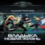 Аудиокнига Новая жизнь — Андрей Ткачев