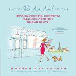 Аудиокнига О-ля-ля! Французские секреты великолепной внешности — Джейми Кэт Каллан