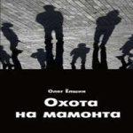 Охота на мамонта (аудиокнига)