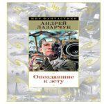 Аудиокнига Опоздавшие к лету — Андрей Лазарчук