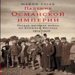 Аудиокнига Падение Османской империи — Юджин Роган