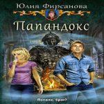 Аудиокнига Папандокс — Юлия Фирсанова
