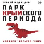 Аудиокнига Парк Крымского периода. Хроники третьего срока — Сергей Медведев