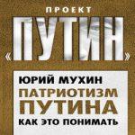 Аудиокнига Патриотизм Путина. Как это понимать — Юрий Мухин