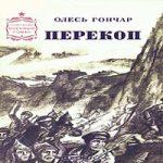 Аудиокнига Перекоп — Олесь Гончар