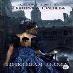 Аудиокнига Пиковая дама — Екатерина Оленева