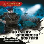 Аудиокнига По следу кровавого доктора — Александр Тамоников