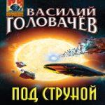 Аудиокнига Под струной — Василий Головачев