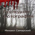 Аудиокнига Последняя фотография — Михаил Самарский
