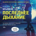Аудиокнига Последнее дыхание — Роберт Брындза