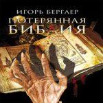 Аудиокнига Потерянная Библия — Игорь Берглер