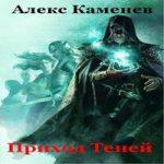 Аудиокнига Приход Теней — Алекс Каменев