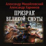 Аудиокнига Призрак Великой Смуты — Александр Михайловский, Александр Харников
