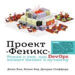 Аудиокнига Проект «Феникс». Роман о том, как DevOps меняет бизнес к лучшему — Джордж Спаффорд