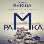 Аудиокнига Рамка — Ксения Букша