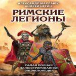 Аудиокнига Римские легионы. Самая полная иллюстрированная энциклопедия — Александр Махлаюк