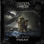 Аудиокнига Рыбак — Джон Лэнган
