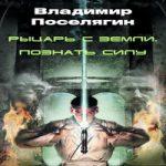 Аудиокнига Рыцарь с Земли. Познать Силу. — Владимир Поселягин