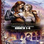 Аудиокнига Счастливый брак по-драконьи. Тетралогия — Александра Черчень