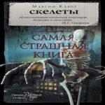 Аудиокнига Скелеты — Максим Кабир