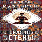 Аудиокнига Стеклянные стены — Андрей Кузечкин