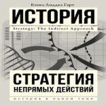 Аудиокнига Стратегия непрямых действий — Бэзил Генри Лиддел Гарт