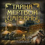 Аудиокнига Тайна мертвой царевны — Елена Арсеньевна Арсеньева