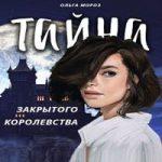 Аудиокнига Тайна закрытого королевства — Ольга Мороз