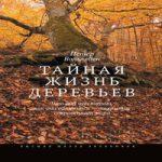 Аудиокнига Тайная жизнь деревьев. Что они чувствуют, как они общаются – открытие сокровенного мира — Петер Вольлебен
