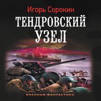 Аудиокнига Тендровский узел