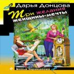 Аудиокнига Три желания женщины-мечты — Дарья Донцова