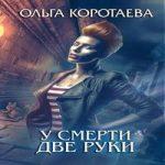 Аудиокнига У смерти две руки — Ольга Коротаева