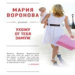 Мария Воронова — Ухожу от тебя замуж (аудиокнига)