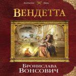 Аудиокнига Вендетта — Бронислава Вонсович