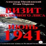 Аудиокнига Визит «Полярного Лиса» — Юлия Маркова, Александр Михайловский