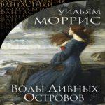 Уильям Моррис — Воды Дивных Островов (сборник) (аудиокнига)