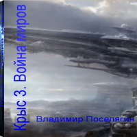Аудиокнига Война миров