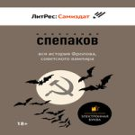 Вся история Фролова, советского вампира (аудиокнига)
