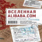 Аудиокнига Вселенная Alibaba.com. Как китайская интернет-компания завоевала мир — Портер Эрисман
