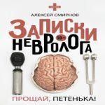 Алексей Смирнов — Записки невролога. Прощай, Петенька! (аудиокнига)